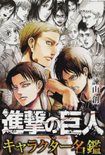 Image: Attack on Titan Character Encyclopedia SC  - Kodansha Comics