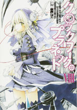 Image: Clockwork Planet Vol. 08 GN  - Kodansha Comics
