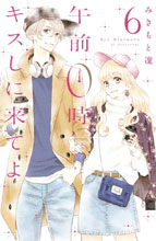 Image: Kiss Me at the Stroke of Midnight Vol. 06 GN  - Kodansha Comics
