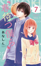 Image: Waiting for Spring Vol. 07 GN  - Kodansha Comics