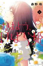 Image: Wake Up Sleeping Beauty Vol. 05 GN  - Kodansha Comics