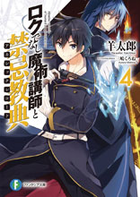 Image: Akashic: Records of Bastard Magical Instructor Vol. 04 GN  - Seven Seas Entertainment LLC