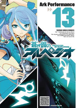 Image: Arpeggio of Blue Steel Vol. 13 GN  - Seven Seas Entertainment LLC