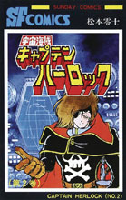 Image: Captain Harlock Classic Collection Vol. 02 GN  - Seven Seas Entertainment LLC