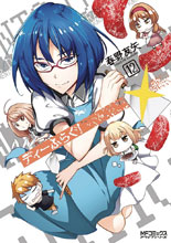 Image: D Frag Vol. 12 GN  - Seven Seas Entertainment LLC
