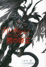 Image: Devilman vs. Hades Vol. 02 GN  - Seven Seas Entertainment LLC