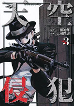 Image: High Rise Invasion Vol. 02 GN  - Seven Seas Entertainment LLC