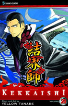 Image: Kekkaishi Vol. 20 SC  - Viz Media LLC