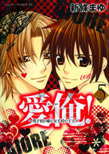 Image: Ai Ore! Vol. 08 GN  - Viz Media LLC