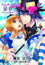 Image: Alice in the Country of Joker: Circus & Liar's Game Vol. 04 SC  - Seven Seas Entertainment LLC