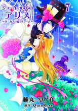 Image: Alice in the Country of Joker: Circus and Liar's Game Vol. 07 SC  - Seven Seas Entertainment LLC