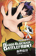 Image: Blood Blockade Battlefront Vol. 09 SC  - Dark Horse Comics