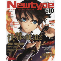 Image: Newtype  (Feb 2018) - Tohan Corporation