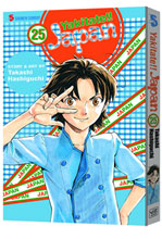 Image: Yakitate Japan Vol. 25 SC  - Viz Media LLC