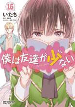 Image: Haganai: I Don't Have Many Friends Vol. 15 GN  - Seven Seas Entertainment LLC