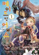 Image: Made in Abyss Vol. 01 GN  - Seven Seas Entertainment LLC