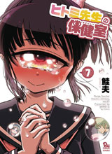 Image: Nurse Hitomis Monster Infirmary Vol. 07 GN  - Seven Seas Entertainment LLC