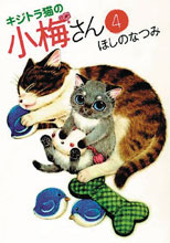 Image: Plum Crazy Tales of Tiger Striped Cat Vol. 04 GN  - Seven Seas Entertainment LLC