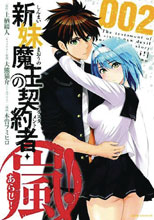 Image: Testament of Sister New Devil: Storm Vol. 02 GN  - Seven Seas Entertainment LLC