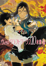 Image: Witchcraft Works Vol. 10 GN  - Vertical Comics
