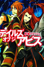 Image: Tales of the Abyss: Asch Bloody Vol. 02 GN  - Bandai Entertainment Inc