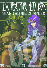 Image: Ghost in the Shell: Stand Alone Complex Vol. 02: Testation SC  - Kodansha Comics