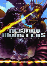 Image: Destroy All Monsters Blu-Ray Disc  -