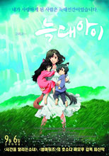 Image: Wolf Children BluRay+DVD  -