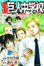 Image: Attack on Titan: Junior High Vol. 02 SC  - Kodansha Comics