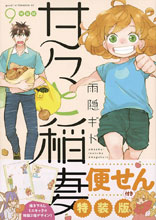 Image: Sweetness & Lightning Vol. 09 GN  - Kodansha Comics