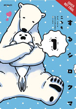 Image: Polar Bear in Love Vol. 01 GN  - Yen Press