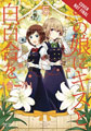 Image: Kiss & White Lily for My Dearest Girl Vol. 05 GN  - Yen Press