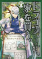 Image: Dragon Goes House Hunting Vol. 04 GN  - Seven Seas Entertainment LLC