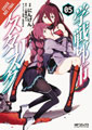 Image: Asterisk War: Academy City on Water Vol. 05 GN  - Yen Press