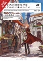 Image: Survived Alchemist Dream: Quiet Town Life Novel Vol. 01 SC  - Yen On