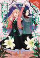 Image: Kiss & White: Lily for My Dearest Girl Vol. 02 GN  - Yen Press