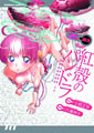 Image: Pandora in the Crimson Shell: Ghost Urn Vol. 03 SC  - Seven Seas Entertainment LLC