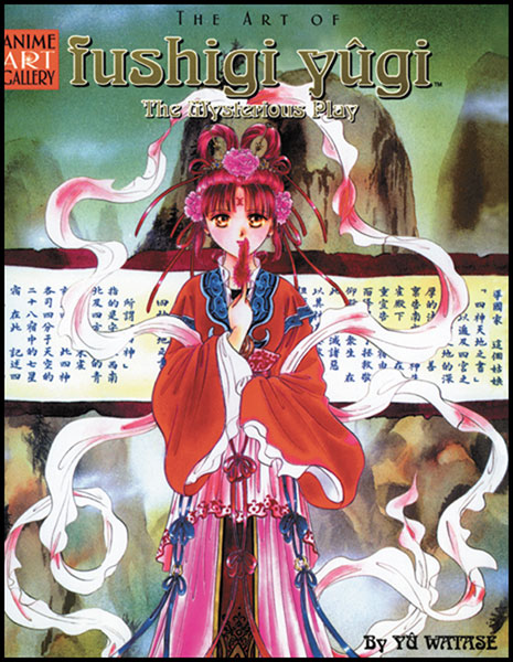Image: Art of Fushigi Yugi  (2nd edition) - Viz Media LLC