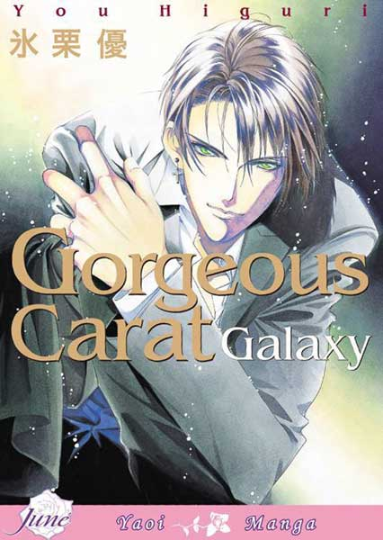 Image: Gorgeous Carat Galaxy SC  - Digital Manga Distribution