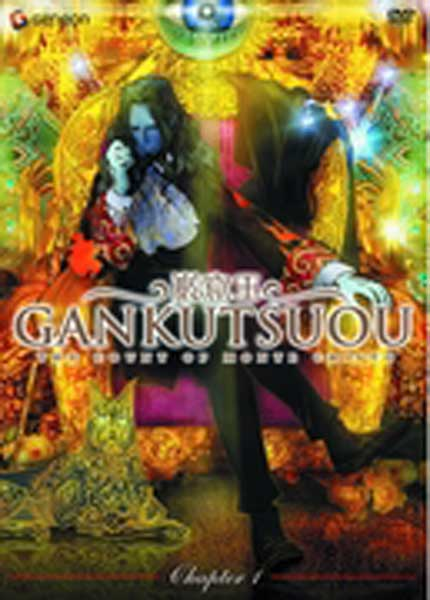Image: Gankutsuou: Count of Monte Cristo Chapter 1 DVD  -