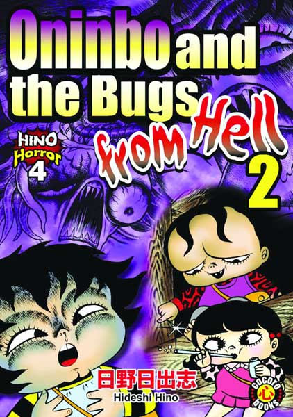 Image: Hino Horror Vol. 4: Oninbo & the Bugs from Hell Part 2 SC  - DH Publishing