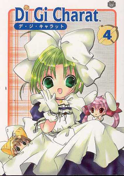Image: Di Gi Charat Vol. 04 SC  - Viz Media LLC