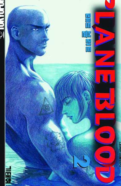 Image: Planet Blood Vol. 02 SC  - Tokyopop