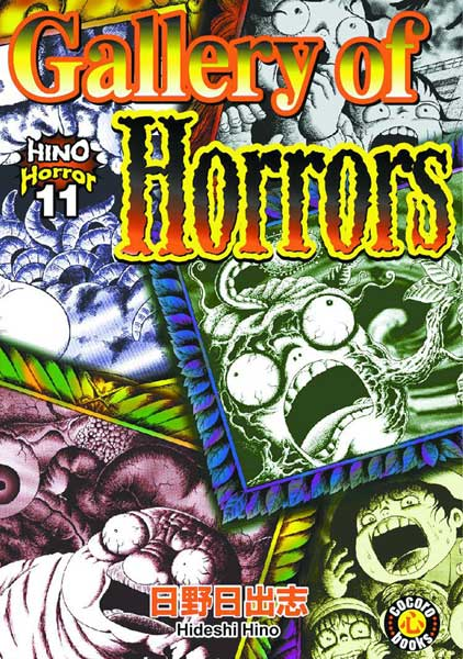 Image: Hino Horror Vol. 11: Gallery of Horrors SC  - DH Publishing