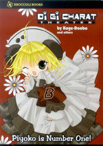 Image: Di Gi Charat Theater Vol. 2 SC  - Broccoli International