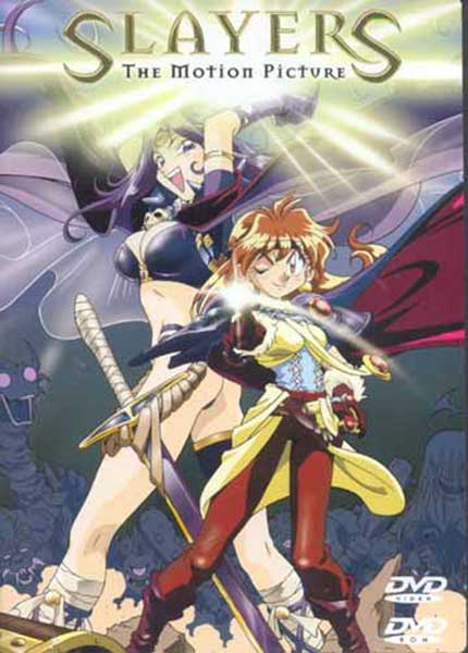 Image: Slayers Motion Picture DVD  -