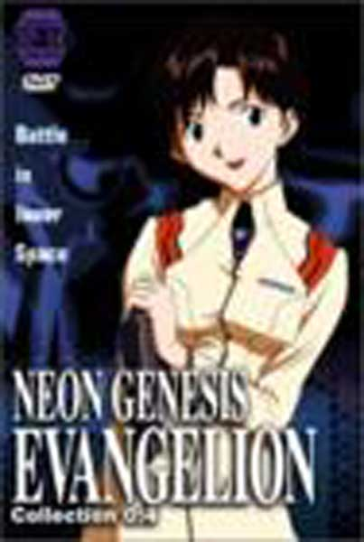 Image: Neon Genesis Evangelion Collection 04 DVD  -