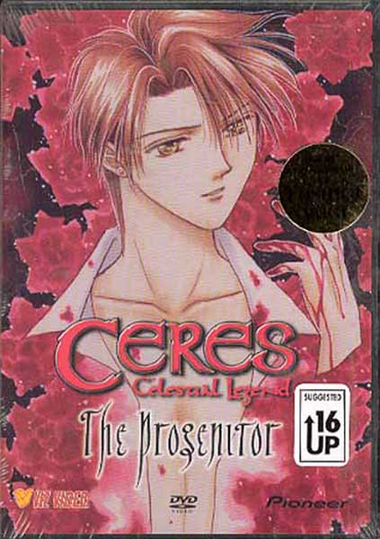 Image: Ceres Celestial Legend Vol. 05 DVD  -