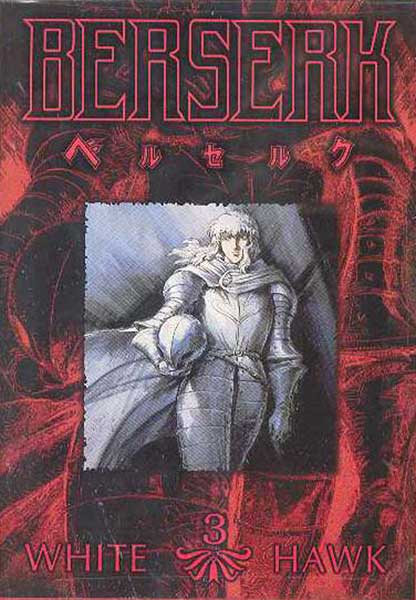 Image: Berserk Vol. 03 White Hawk DVD  -