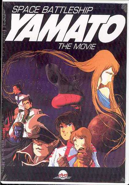 Image: Starblazers: Space Battleship Yamato the Movie DVD  (subtitled) -